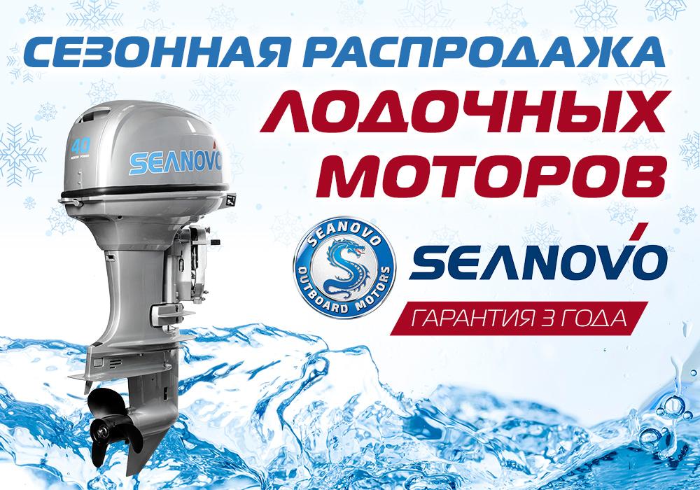 Распродажа лодочных моторов Seanovo