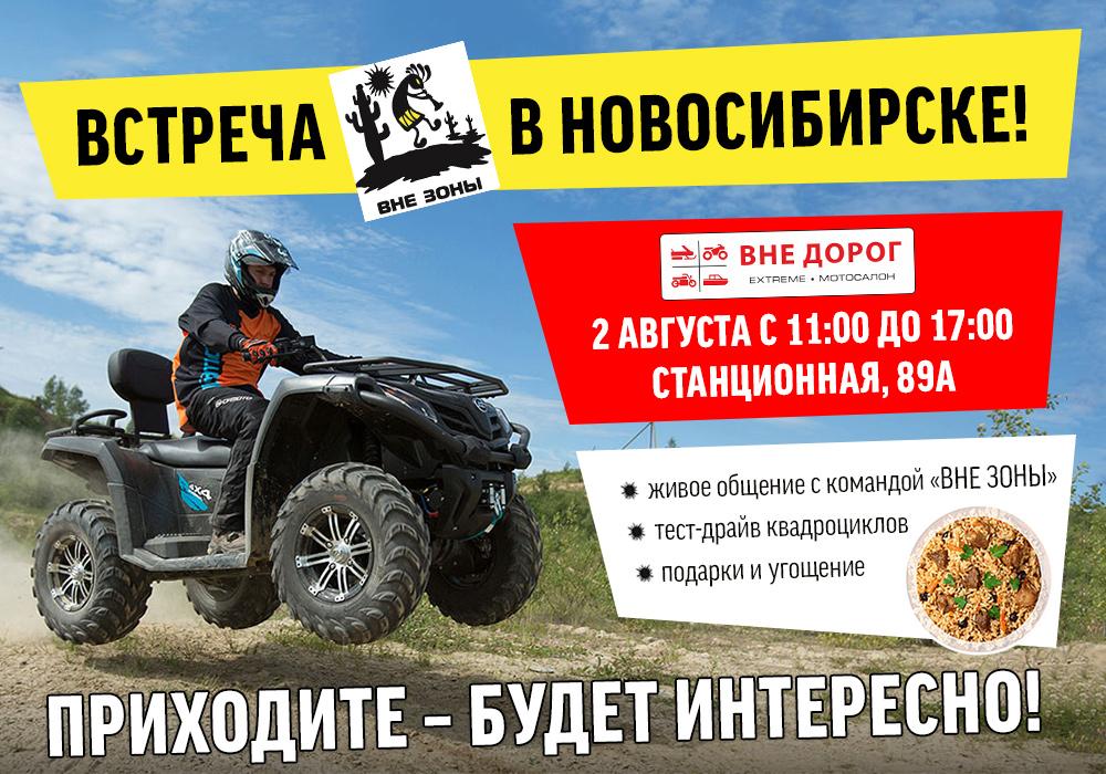 """Анонс встречи с командой """"ВНЕ ЗОНЫ"""""""