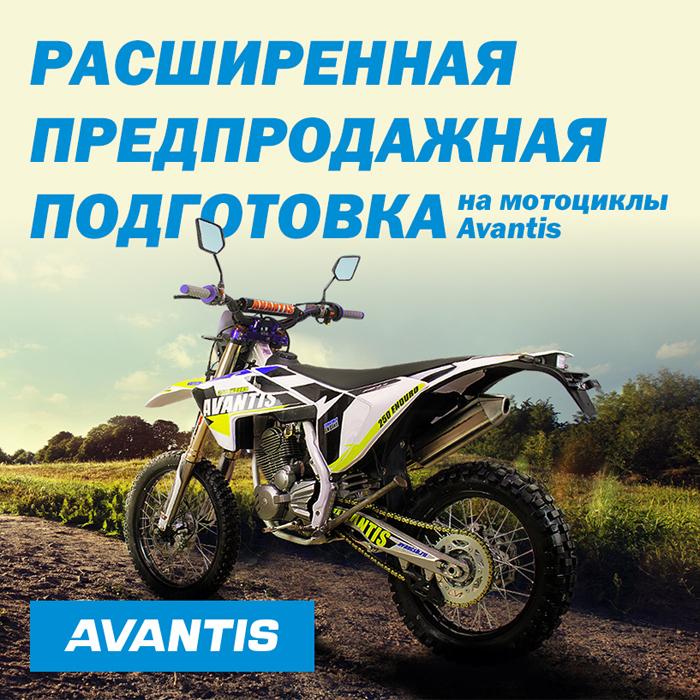 Расширенная подготовка на мотоциклы Avantis