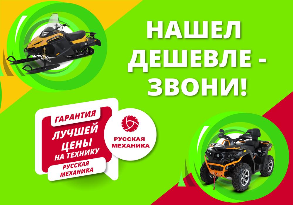 Лучшие цены на технику Русская механика