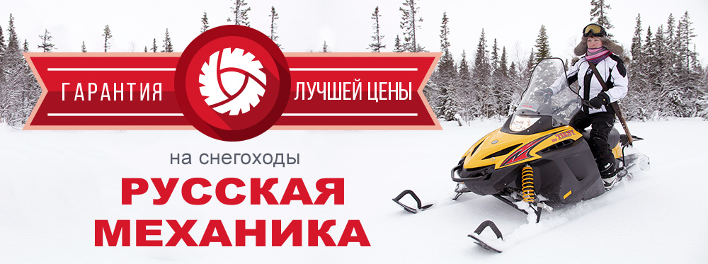 Гарантия лучшей цены на снегоходы