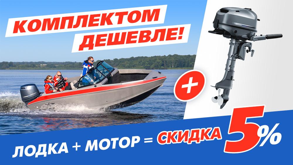 """Акция """"Комплектом дешевле"""" на лодку с мотором"""