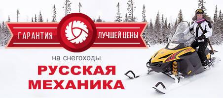 Снегоход в кредит в новосибирске