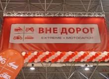 «ВНЕ ДОРОГ» на выставке «Активный отдых: охота, рыбалка, туризм в Сибири – 2020»