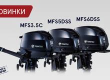 НОВИНКИ MFS3.5C MFS5D MFS6D